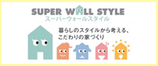 SUPER WALL STYLE